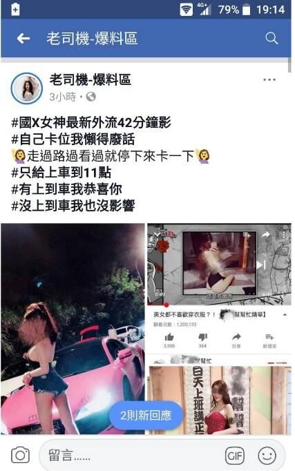 國光女神做愛影片外流~_知名自拍影片