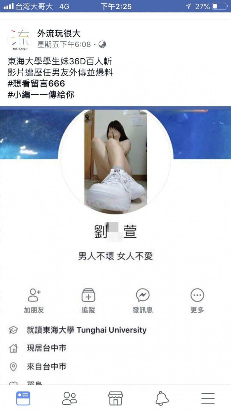 東海大學36D學..._色情影片